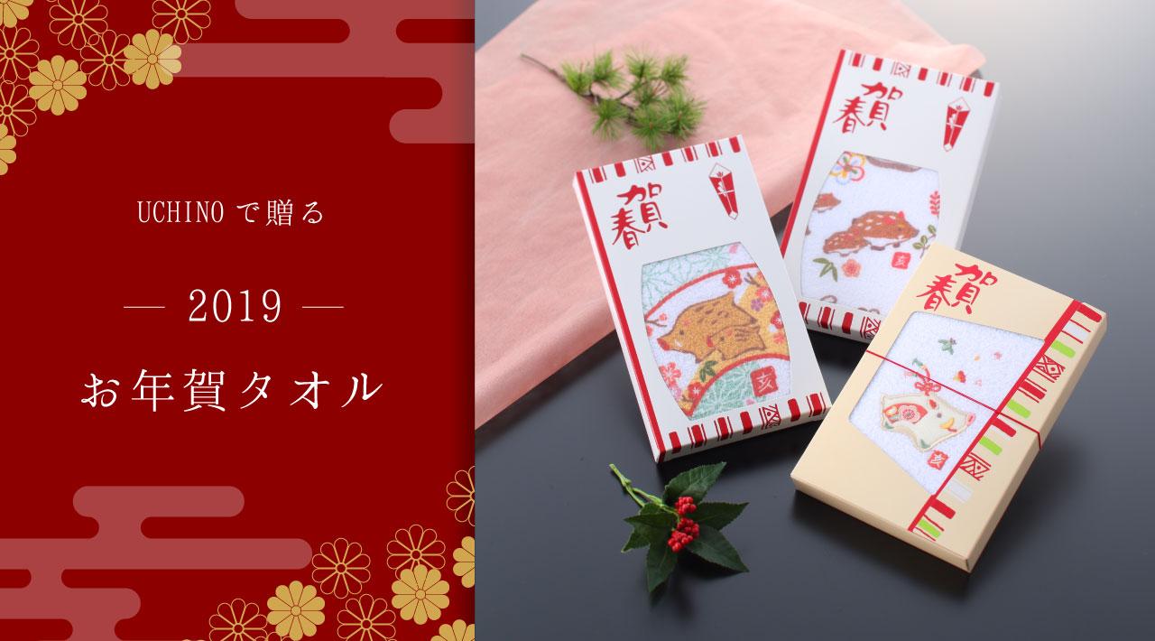 2019お年賀タオル