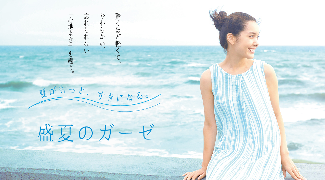 盛夏のガーゼ2019