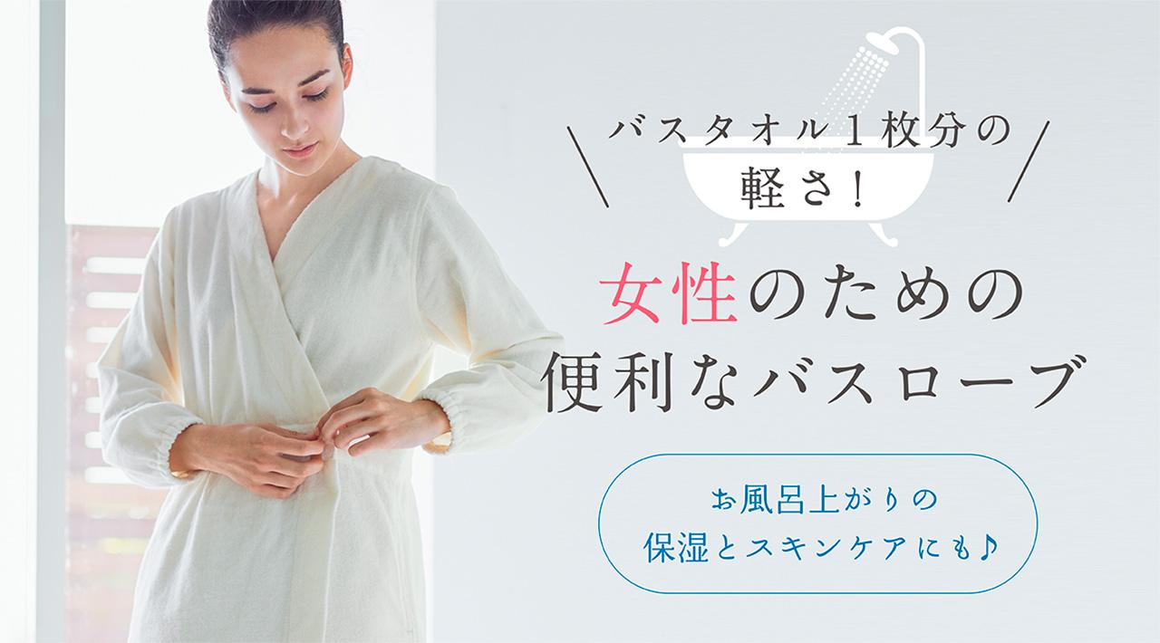 女性のためのバスローブ